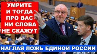 Наглая ложь Единой России -