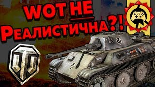 Жуткие Теории: Насколько World of Tanks ПРАВДИВА?! (Мир Танков)
