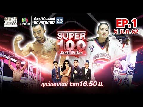 SUPER100 อัจฉริยะเกินร้อย | EP.01 | 06 ม.ค. 62 Full HD