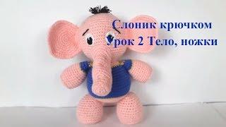 Вязаный слоник. Crochet elephant. Игрушки крючком (Урок 2. Тело, ножки)
