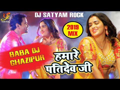 Hamare Pati Dev Ji ( Dinesh Lal Yadav Nirahua ) Super Hit Lagan Blast Mix