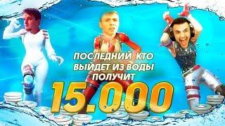 ПОСЛЕДНИЙ КТО ВЫЙДЕТ ИЗ ЛЕДЯНОЙ ВОДЫ ПОЛУЧИТ 15 000