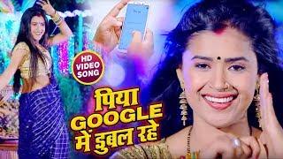 Video Google Dimpal Singh New Bhojpuri Song 2019
