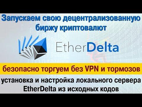 Локальная копия биржи криптовалют EtherDelta