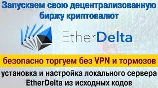 Локальная копия биржи криптовалют EtherDelta: безопасно торгуем без VPN и тормозов