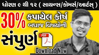 Std 9 to 12 Reduced Course PDF File | Science / Commerce / Arts | Gujarat Board Final Course