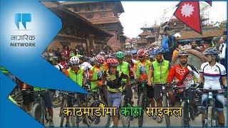 काठमाडाैंमा कोरा साइकल र्याली (भिडियाे)