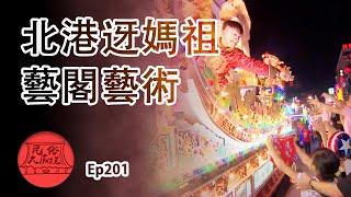 【北港迓媽祖】傳承傳統藝閣藝術 北港的工藝師們|民俗大廟埕 ep.201 寶島神很大Online