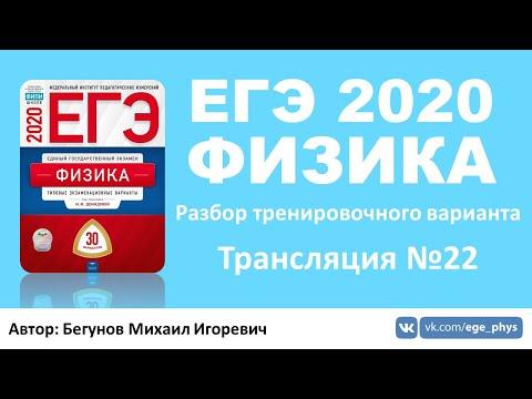 🔴 ЕГЭ 2020 по физике. Разбор варианта. Трансляция #22 - Вариант 21 (ФИПИ)