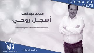 اغاني طرب MP3 محمد عبدالجبار - أسجل روحي (حصرياً) | 2017 | (Mohammed Abdul Jabbar - Asjal Ruwhi (Exclusive تحميل MP3