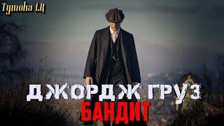 Джордж Груз - Бандит