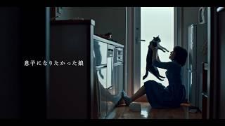 二階堂家物語(アイダ・パナハンデ監督) – 映画予告編