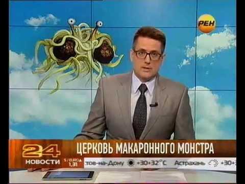 В России появилась Церковь Летающего макаронного монстра