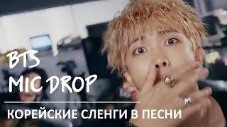 """КОРЕЙСКИЕ СЛЕНГИ В ПЕСНИ """"BTS - MIC DROP"""""""