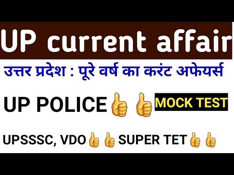 UP current affair | UP Police | UPSSSC | VDO | Super tet