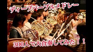 吹奏楽ディープパープルメドレー300人で大合奏してみた!