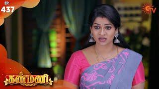 Kanmani - Episode 437 | 1st April 2020 | Sun TV Serial | Tamil Serial