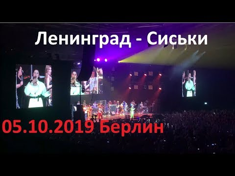 Ленинград — Сиськи  (Берлин 05.10.2019)
