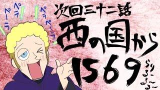 アニメ「信長の忍び」予告動画#32