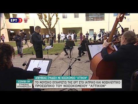 Τα Μουσικά Σύνολα της ΕΡΤ στο «Αττικόν»