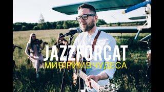 JAZZFORACAT - МИ ВІРИМ В ЧУДЕСА (full band)