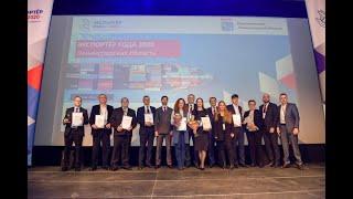 EXPORT AWARDS 2020 - Leningrad region