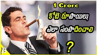 HOW TO EARN 1 CRORE IN TELUGU  | HOW RICH vs POOR SEE 1 CR | koti rupayalu sampadinchadam ela