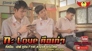กะLove คือเก่า - เลิฟ ภูดิน Feat สไปร์ท แร็ปไทย【Cover MV】