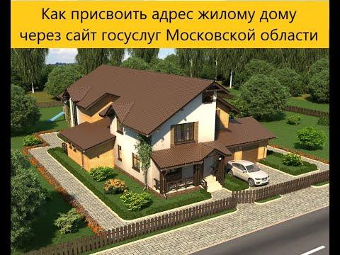 Как присвоить адрес жилому дому