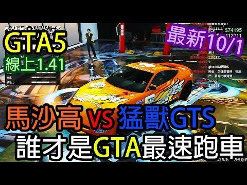 Kim阿金】GTA5 線上 馬沙高VS猛獸GTS 誰才是GTA最速跑車?? 版本1.41 最新2017/10/01