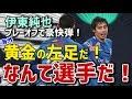 【海外衝撃】伊東純也、プレーオフで豪快弾!海外「黄金の左足だ!」「なんて選手だ!」PO1開幕戦で大活躍
