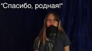 Елизавета Качурак - «Спасибо, родная!»