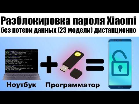 Xiaomi - Сброс пароля без потери данных Redmi 4x 100%! и другие модели. Octoplus FRP Dongle + ссылка