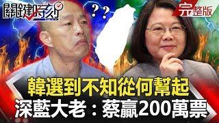 【關鍵時刻】20191112節目播出版(有字幕)|劉寶傑