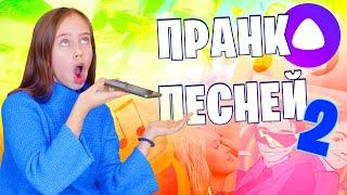 Троллю Яндекс Алису популярными песнями 😄