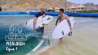 Pedan&Serafim. Мальдивы: Волна в пустыне и дешевый перелет на Мальдивы. Серия 1