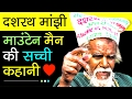 Dashrath Manjhi - The Mountain Man Biography In Hindi | Motivational Videos