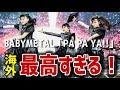 【海外の反応】BABYMETAL「PA PA YA!!」新曲発表と英BBCが世界配信で海外が大騒ぎ!海外「最高すぎる!」