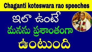 ఇలా ఉంటే మనసు ప్రశాంతంగా ఉంటుంది Sri Chaganti koteswara rao Speeches 2018 latest