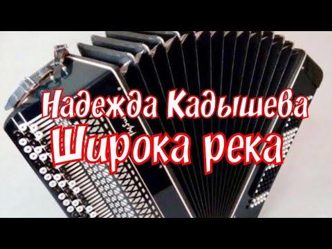 Надежда Кадышева - Широка река (кавер на баяне)