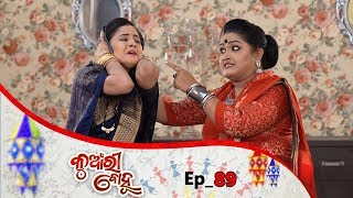 Kunwari Bohu | Full Ep 89 | 18th Jan 2019 | Odia Serial – TarangTV