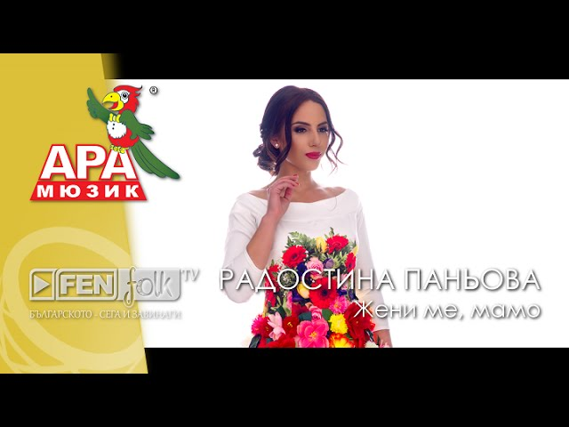 Радостина Паньова – Жени ме, мамо