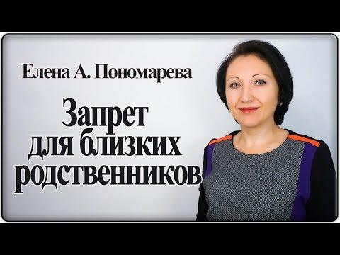 Запрет на совместную работу родственникам - Елена А. Пономарева