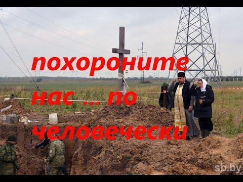, title : 'Массовое захоронение времен ВОВ....Беларусь....'