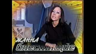 Блестящие интервью и клипы 1998 часть 2.mp4