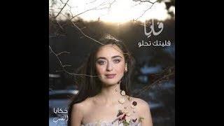 تحميل اغاني Faia younan Falaytaka Tahlou lyrics فايا يونان فليتك تحلو مع الكلمات MP3