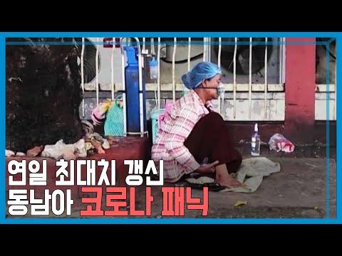 [유튜브] 코로나 아비규환, 동남아 정점은 아직도 멀었다