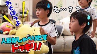 ドッキリ大成功‼️大すきなお人形がしゃべり出したら仲良し兄弟 Brother4キッズの反応はどうなる??