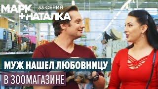 Марк + Наталка - 33 серия | Смешная комедия о семейной паре | Сериалы 2018