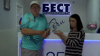 Отзыв клиента Олега о работе БЕСТ Недвижимост...